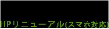 髪の毛君[登録商標]株式会社山の脇